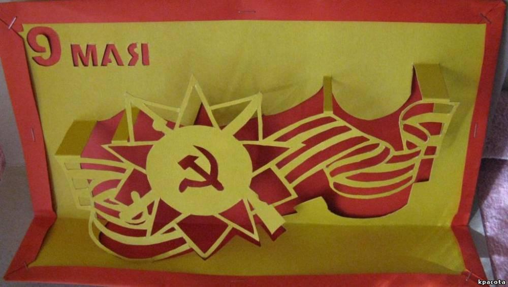Анимированные, объемная открытка на 9 мая объемная шаблон