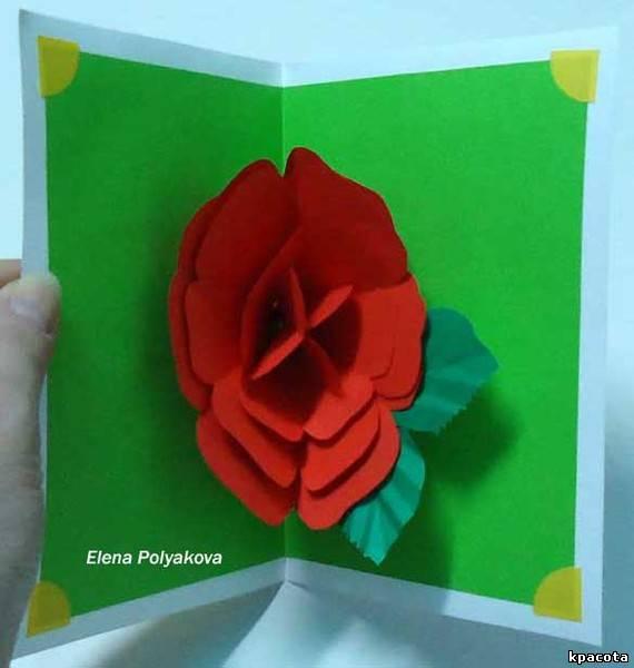 Как сделать 3d открытку на день учителя