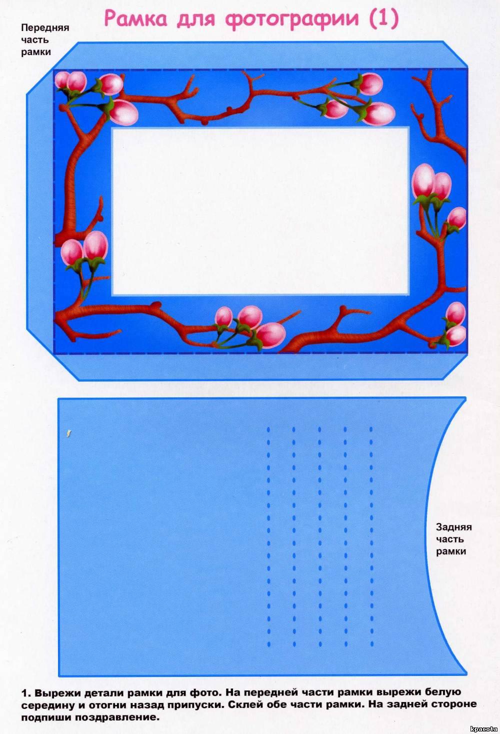 Шаблон рамки своими руками из бумаги 1