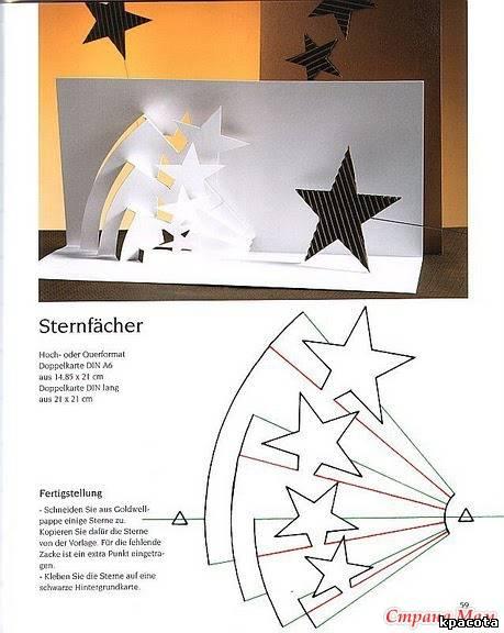Открытки киригами новый год схемы